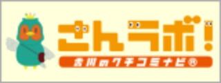 さんラボ!香川のクチコミナビ®